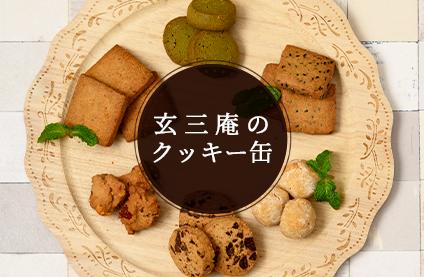 玄三庵のクッキー缶